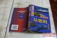 中东枭雄以色列(平装大32开   1997年9月1版1印   印数10.5千册   有描述有清晰书影供参考)