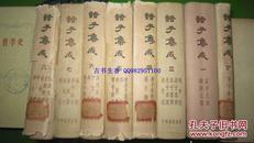 诸子集成 全八册  精装  1957年 一版三印