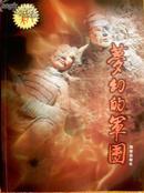 【作者亲笔签名】《梦幻的军团——秦始皇兵马俑》西安出版社8开全彩色铜版纸——作者亲笔签名本