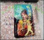 蛇仙侠女 山城魔影作者刘伯英-笔名江边-88年老版类评书 8-85成新