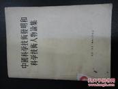 中国科学技术发明和科学技术人物论集(58年一版三印,馆藏)