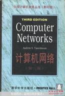 计算机网络:第三版 [英文版]