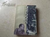 中国当代美术理论家文丛:《现代中国画论集》