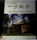 嵩山少林寺--中国佛教名刹