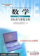 人教版高中数学A版选修4-4课本坐标系与参数方程/高中数学教材教科书