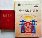 无产阶级文化大革命以来新发表的毛主席语录和指示