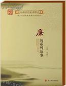 中华民族优秀传统文化教育丛书:廉的系列故事 共6册
