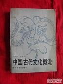 中国古代文化概说 签赠本