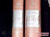 《中国人民解放军音乐史》《抗日烽火中的歌》两本合售