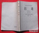 教材,日语(第二册)
