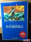 《鲁宾逊漂流记》-2,北京少年儿童出版社,2007年,191页