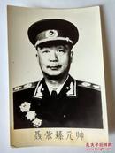 聂荣臻元帅照片