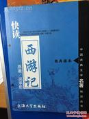 《西游记》,上海大学出版社,2006年,332页
