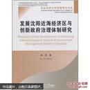 发展沈阳近海经济区与创新政府治理体制研究