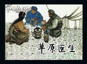 连环画:草原医生(50开本)贺友直绘封面    2010年1版1印