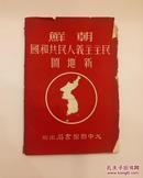 朝鲜民主主义人民共和国新地图:76x52公分(大中国图书局1951年版)