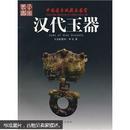 (正版包邮)中国古玉收藏与鉴赏:汉代玉器