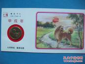 【首轮  难得】1994年 甲戌(狗)年上海造币厂  99.99镀金 生肖【 贺岁卡】  【早期出版品种 精美压花】