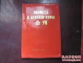 中国水利电力工会第三届全国委员会第一次全体会议会刊 (红皮软精装)