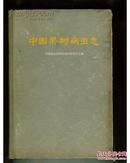 中国果树病虫志(1960年1版,1印,16开精装)