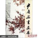 尹康茹书画集