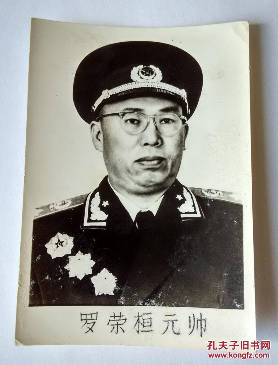 罗荣桓元帅照片