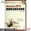 """Access2010数据库应用技术教程/普通高等学校计算机基础教育面向""""十二五""""规划教材·创新系列"""