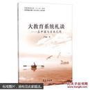 大教育系统札谈在中国与日本之间