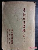 许涤新1949年名作:广义政治经济学  第一卷