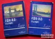 教材,许国璋英语(1、2册)--好书当废纸甩卖--实物拍照
