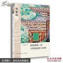 考古书店 正版 明清建筑二论·斗栱的起源与发展