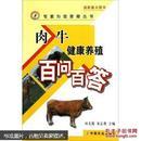 肉牛养殖技术书籍 肉牛健康养殖百问百答