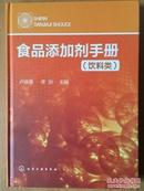 食品添加剂手册(饮料类)卢晓黎,李洲 主编