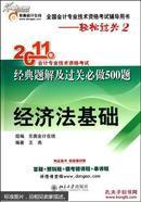 2011年会计专业技术资格考试经典题解及过关必做500题. 经济法基础