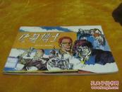 32开连环画:化身博士(浙江少年儿童出版社,1版1印5000册)