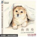 狗狗绘 : 33只萌犬的色铅笔图绘