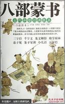 八部蒙书:古代私塾经典教本:白话图本