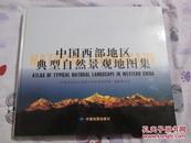 中国西部地区典型自然景观地图集       (2开,精装)未开封