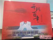 开站百年【蚌埠火车站】纪念,里面有整版纪念邮票和图片
