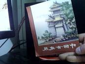 连环画 中国古建筑(79年一版一印)