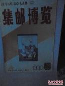 集邮博览1990  5