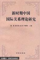 新時期中國國際關系理論研究