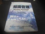 知识管理--有效运用知识,创造竞争优势(生产力丛书)