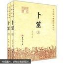 古今图书集成术数丛刊—卜筮(全二册)
