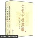 大六壬寻源编(套装全3册)