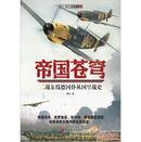 帝国苍穹 :  二战东线德国仆从国空战史