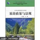 旅游政策与法规(第2版)