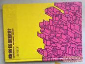 商业包装设计(龙冬阳著)(16开,硬精装,一厚册)