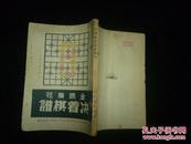 《金鹏梅花诀着棋谱》1946年正风出版社发行 (谢侠逊 著)仅印2000册