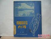 祖国的宝岛台湾  55年初版